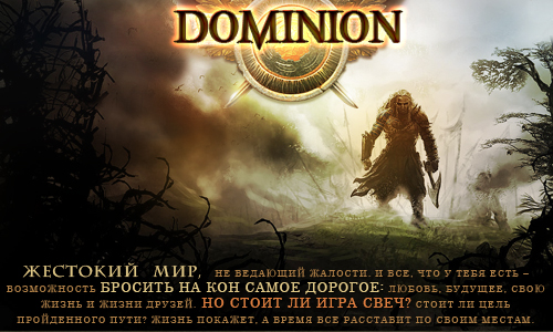 http://dominion.rolka.su/files/0012/8d/62/38090.jpg