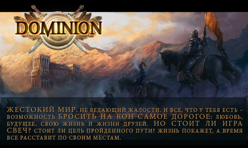 http://dominion.rolka.su/files/0012/8d/62/99852.jpg